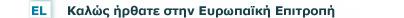 Καλώς ήρθατε στην Ευρωπαϊκή Επιτροπή