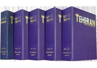 L'édition reliée des soixante premiers numéros de la Revue de Téhéran