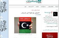 [Wissamyat.blogspot] Le chaos en Libye perdurera jusqu'à ce que soit trouvé un moyen de faire disparaître les armes, de renforcer le droit et d'appliquer la loi, selon le blogueur libyen Wissam Salem.