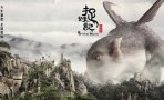 Monster Hunt, directed by Raman Hui