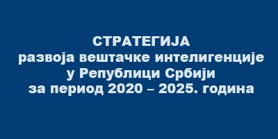 Стратегија развоја вештачке интелигенције у Републици Србији за период 2020 – 2025. година