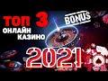 Лучшие онлайн казино россии на рубли shpiller party Балашиха Онлайн Казино 2021 азартные