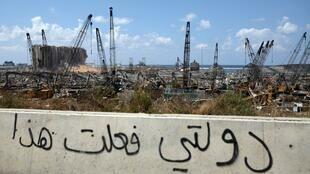 «Mon pays a fait ça» : graffiti sur un mur donnant sur le port de Beyrouth ravagé par une explosion, le 9 août 2020.